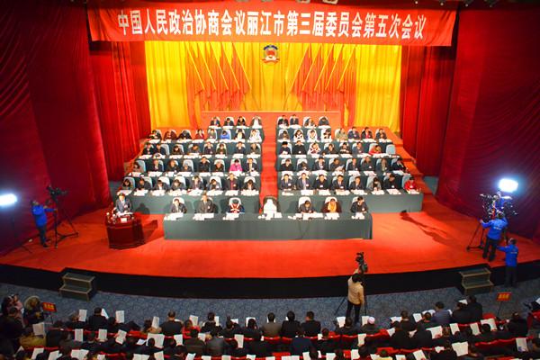 麗江市三屆人大五次會議閉幕